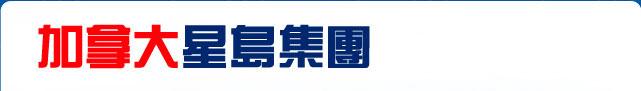 加拿大中文新聞網。Canada Chinesemedia newspaper